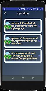 Download सफ़र शायरी - Hindi Safar Shayari Status Collection For PC Windows and Mac apk screenshot 5