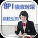 SPI検査対策高校生・専門学校生・短大生用 模擬試験問題集