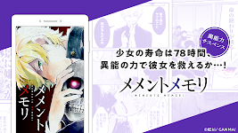 screenshot of GANMA! (ガンマ) 話題の漫画が盛りだくさん!無料で全話を読めるオリジナル連載マンガも!