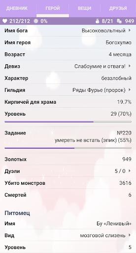 Годвилль  screenshots 2
