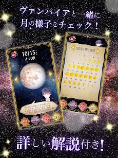 月とヴァンパイア〜イケメン吸血鬼と一緒に見る月の満ち欠け〜のおすすめ画像5