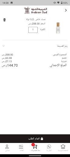 u0650Arabian Oud 0.2.5 Screenshots 5