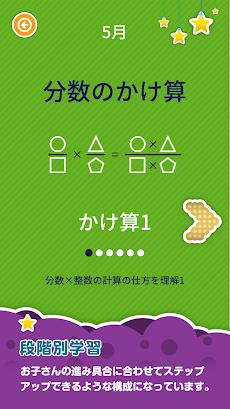 楽しい 小学校 6年生 算数(算数ドリル) 無料 学習アプリのおすすめ画像2