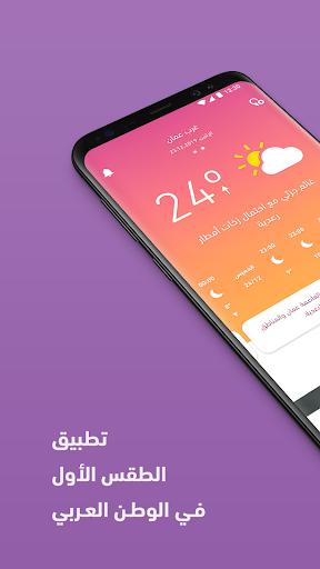 ArabiaWeather 4.0.17 Screenshots 1