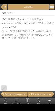 大辞林 第四版|ビッグローブ辞書:日本語の伝統と最新の姿を映す大型国語辞典のおすすめ画像4