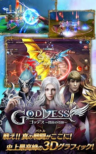 Goddess 闇夜の奇跡 Screenshot
