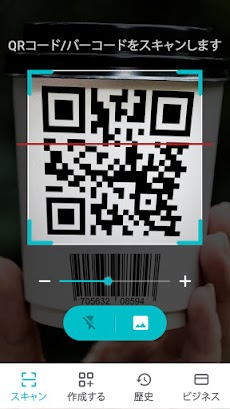 QRコードリーダー 無料・QRコード読み取りアプリ&バーコードリーダーのおすすめ画像1