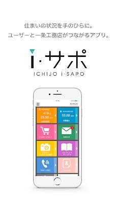 一条工務店 住まいのサポートアプリ (i-サポ)のおすすめ画像1