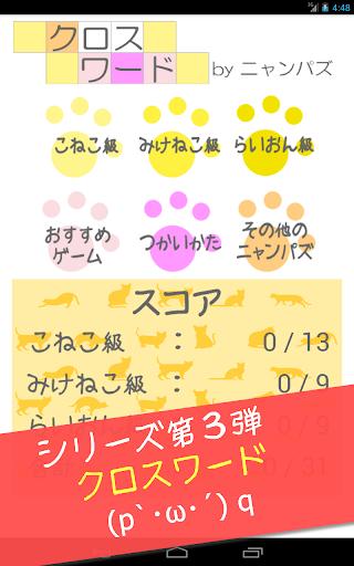 u30afu30edu30b9u30efu30fcu30c9u3000u6687u3064u3076u3057u306bu6700u9069u306au304bu308fu3044u3044u732bu306eu7121u6599u30d1u30bau30ebu30b2u30fcu30e0 filehippodl screenshot 9