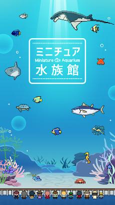 ミニチュア水族館のおすすめ画像4
