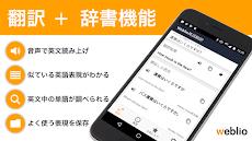 英語翻訳Weblio - 無料英訳/和訳アプリ・英語辞書・英文を訳す・日本語訳・ビジネス文章・学習のおすすめ画像1