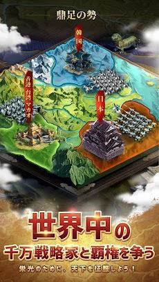 三国志グローバルのおすすめ画像2