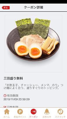 つけ麺専門店三田製麺所 公式アプリのおすすめ画像3