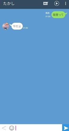 トーク画面作成アプリ[Lie]のおすすめ画像1