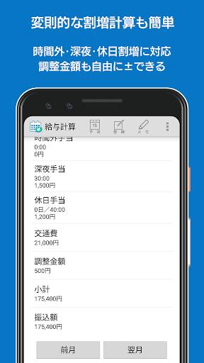 シフト給料計算カレンダー 1.3.7 screenshots 2