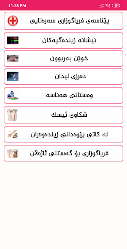 Kosrat Medical Dictionary - u0641u06d5u0631u0647u06d5u0646u06afu06cc u067eu0632u06ccu0634u06a9u06cc u06a9u06c6u0633u0631u06d5u062a 1.9 Screenshots 7