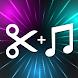 AudioApp: MP3カッターと着信音メーカー