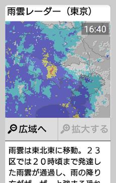 天気と天気予報アプリ らくらくウェザーニュースのおすすめ画像3