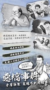Working Hero 2: Xiangcheng Fengyun