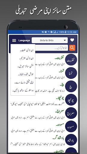 Offline Urdu Lughat u2013 Urdu to Urdu Dictionary apktram screenshots 7