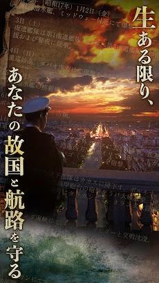 【戦艦】Warship Saga ウォーシップサーガのおすすめ画像5