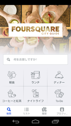 Foursquareのおすすめ画像1