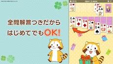 あらいぐまラスカル ソリティア【公式アプリ】無料カードゲームのおすすめ画像3