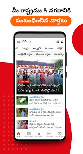 Telugu News App: Top Telugu News & Daily Astrology apktram screenshots 3