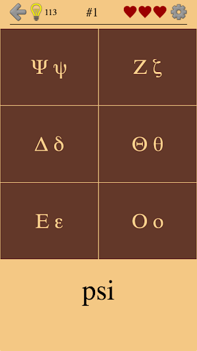 Greek Letters and Alphabet - From Alpha to Omega  screenshots 10