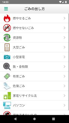 上士幌ごみ分別アプリのおすすめ画像3