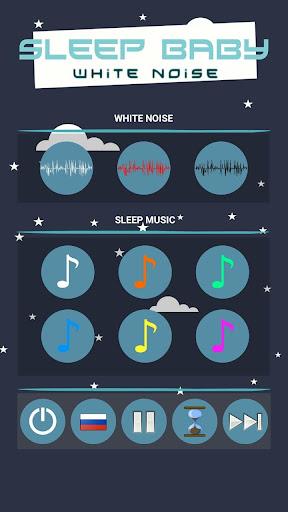 sleep baby - white noise screenshot 1