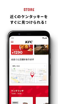 ケンタッキーフライドチキン公式モバイルアプリのおすすめ画像5