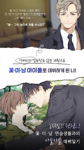 두근두근 연애일지 REMAKE ★ 아이돌 연습생과 살벌한 연애 미연시 1.6 screenshots 1