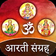 Aarti Sangrah - Aarti Collection