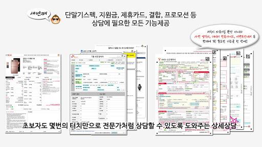 몽키컨설팅 [휴대폰판매사전문어플]