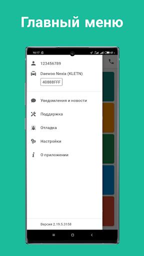 driveron screenshot 2
