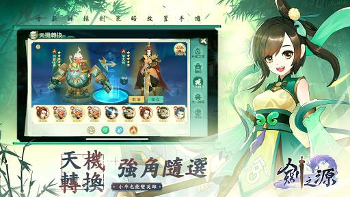 軒轅劍 - 劍之源 screenshots 3