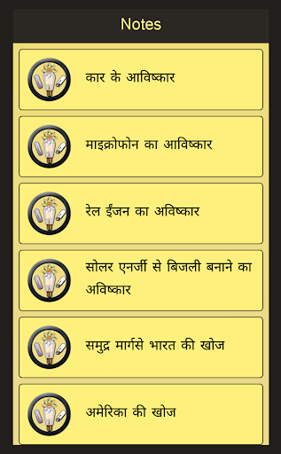 Discovery and Invention in Hindi modavailable screenshots 2