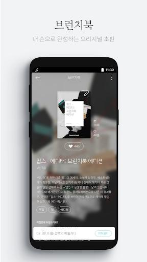 ube0cub7f0uce58 - uc88buc740 uae00uacfc uc791uac00ub97c ub9ccub098ub294 uacf5uac04 android2mod screenshots 4