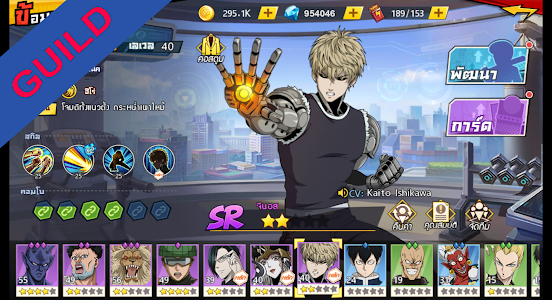 Guild for ONE PUNCH MAN: TS 1.0