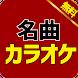 無料名曲カラオケ(歌です無料リスニング) - Androidアプリ