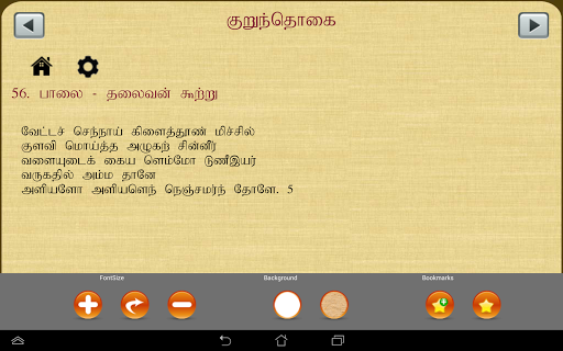 ThamizhPettagam SangaIlakkiyam For PC Windows (7, 8, 10, 10X) & Mac Computer Image Number- 17
