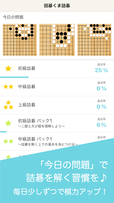 囲碁くま詰碁 〜入門者から高段者まで遊べる無料詰碁アプリのおすすめ画像4