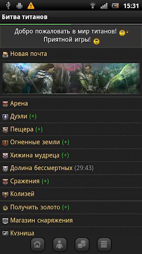 Войны титанов онлайн RPG битва apkmartins screenshots 1