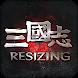 Three Kingdoms RESIZING - Androidアプリ