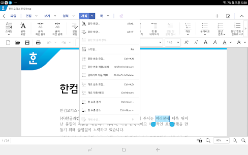 Hancom Office Hwp For Android 7