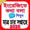 Bengali to English Speaking Course 2020
