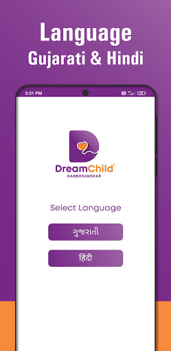 DreamChild - Garbh Sanskar  Screenshots 4