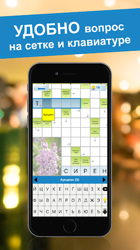 Crossword puzzles - My Zaika apktram screenshots 2