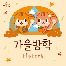 RixFallVacation™ Korean Flipfont Download on Windows